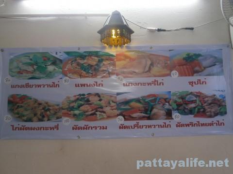 チャイヤプーン食堂壁メニュー (1)