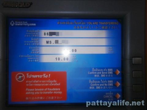 ATM送金 (5)