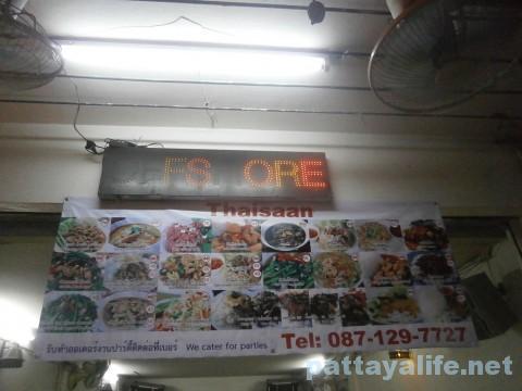 チャイヤプーン食堂 (1)
