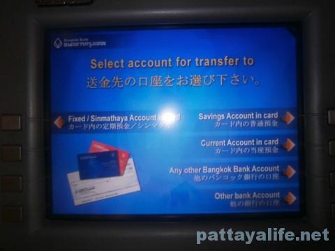 ATM送金 (2)