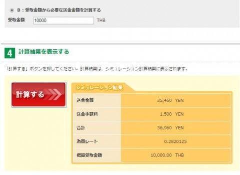 国際送金スクリーンショット (1)