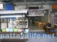 チャイヤプーン食堂 (2)