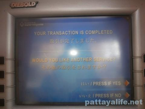 ATM送金 (7)