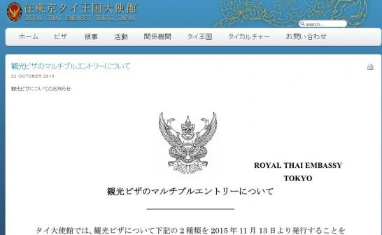 タイのマルチプルエントリー観光ビザが取得できるのは日本国内だけ?