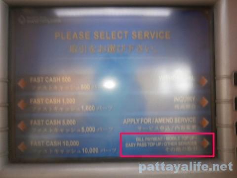 ATM送金 (9)