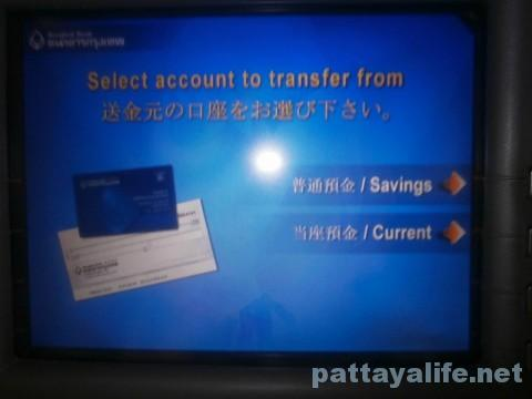 ATM送金 (1)