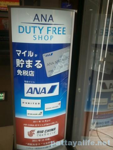 関空ANA免税店 (1)