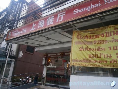 上海レストラン (2)