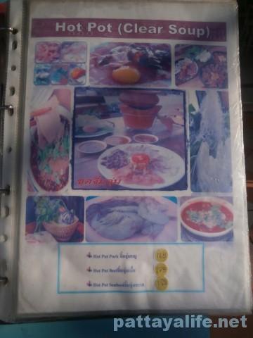 サードロードのイサーン料理屋チムチュムメニュー