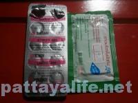 喉が痛い時のタイ薬 (1)