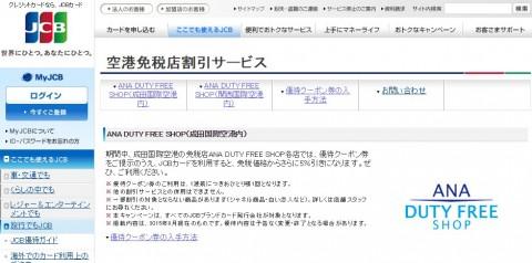 ANA免税店HP (2)