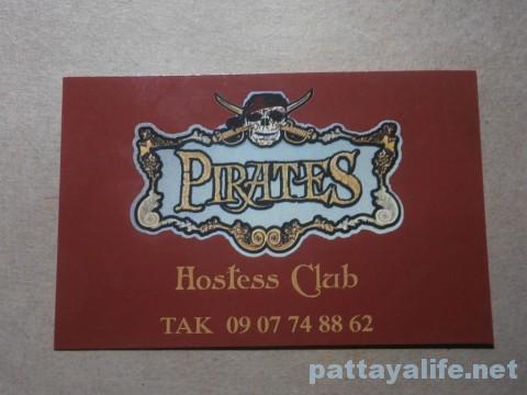 パイレーツ(Pirates) (4)