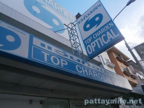 タイのメガネコンタクレンズ屋CHROEN OPTICAL