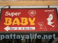スーパーベイビーSUPERBABY (2)