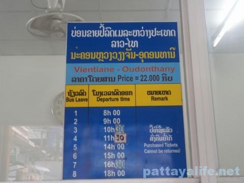 ビエンチャンタラートサオバスターミナル国際バス時刻表 (1)