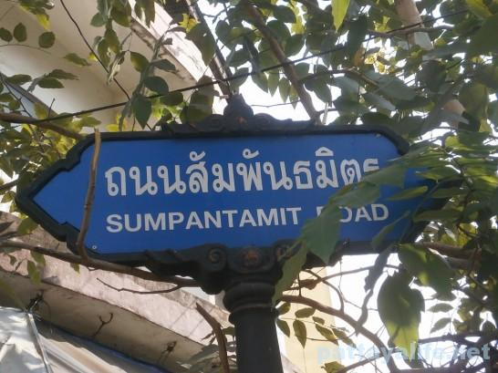 ウドンターニーサンパンタミット通り標識
