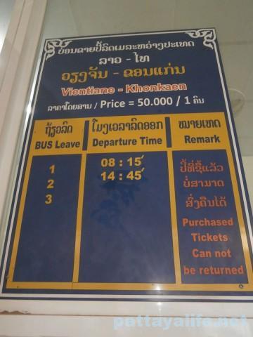 ビエンチャンタラートサオバスターミナル国際バス時刻表 (3)