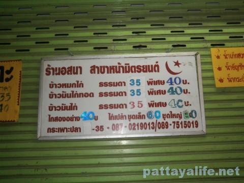 ブッカオとパタヤタイ交差点のカオマンガイ屋カオモッガイ (3)
