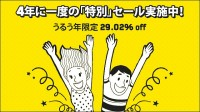 スクートうるう年プロモ (5)