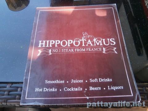 HIPOPOTAMUSパタヤ店メニュー (1)