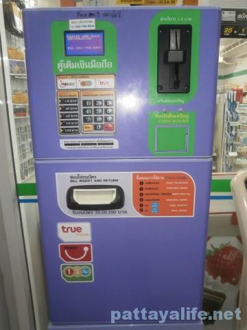 コンビニ前トップアップマシーン (1)