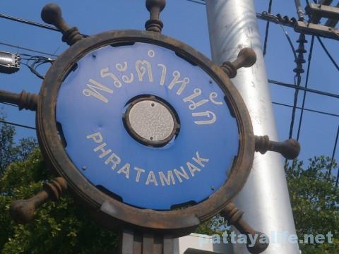 プラタムナック (2)