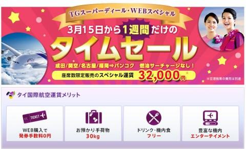 タイ国際航空がタイムセール中。バンコク往復32000円。コミコミで37000円ちょっと。