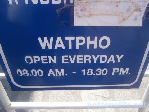 ワットポー営業時間