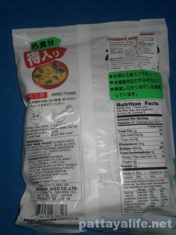 インスタント味噌汁 (1)