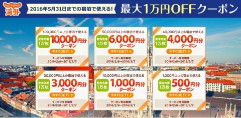 最大1万円引き!じゃらんの海外ホテルクーポンが継続中。ゴールデンウィーク・お盆にも使える。