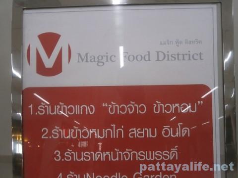 ドンムアン空港第2ターミナルマジックフードディストリクト (1)
