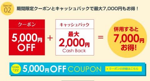 サプライスのクーポンセールつづき。さらに2000円キャッシュバックで合計7000円引き。バンコクまで往復2万円。