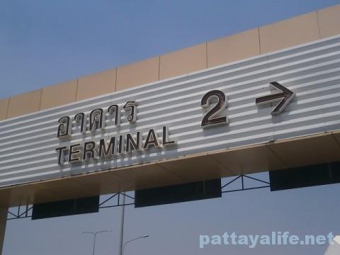 ドンムアン空港第2ターミナル (6)