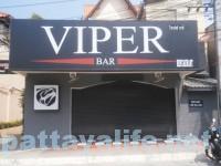 VIPERバイパー外観