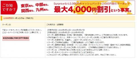 格安航空券のサプライスが、2000円キャッシュバックと2000円割引クーポン配布中