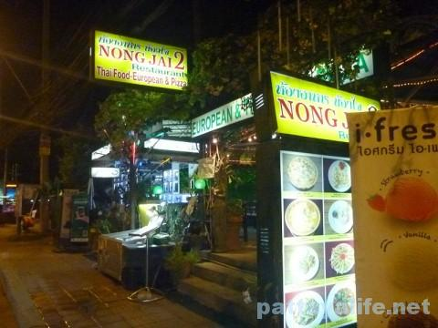 ドリンキングストリート脇のレストランNONG JAI2 (2)