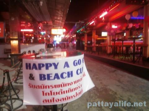 ハッピーとビーチクラブ