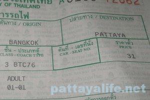 パタヤ行き切符