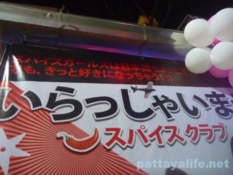スパイスクラブ日本語