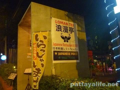 日本食レストラン浪漫亭 (1)