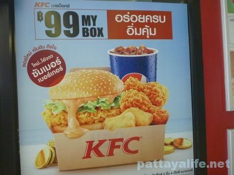 ハーバーパタヤKFC (1)