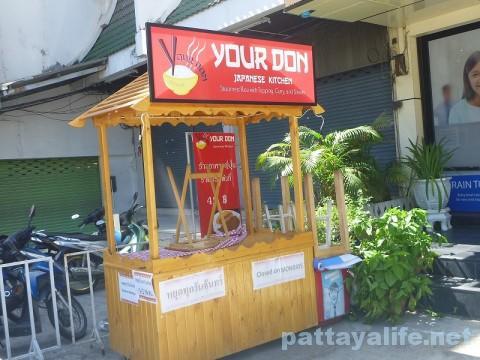 yourdonユアドン (5)