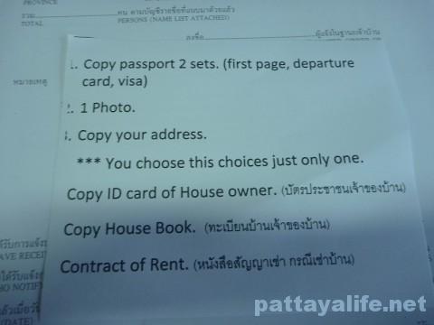 イミグレーション申請用紙 (1)