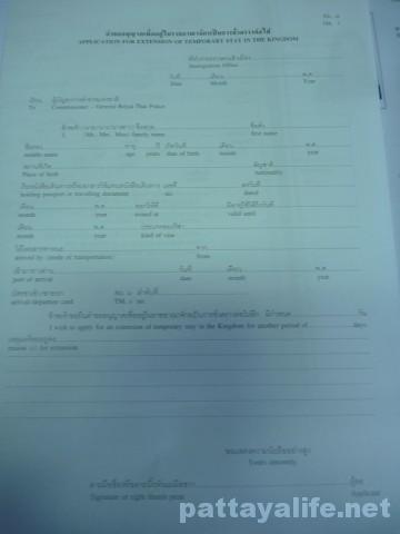 イミグレーション申請用紙 (2)