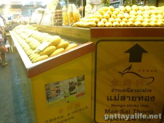 Mango sticky rice 70 baht (3)