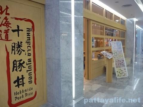 ハーバーパタヤ十勝豚丼 (1)