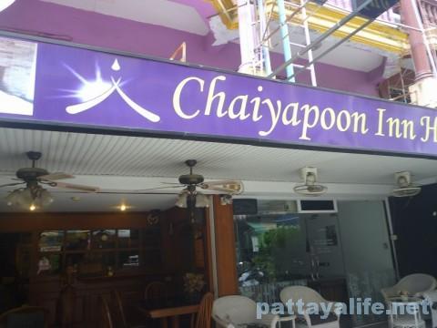 チャイヤプーンインChaiyapoon Inn (4)