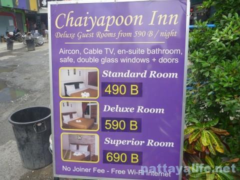 チャイヤプーンインChaiyapoon Inn (2)
