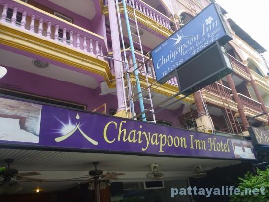チャイヤプーンインChaiyapoon Inn (3)