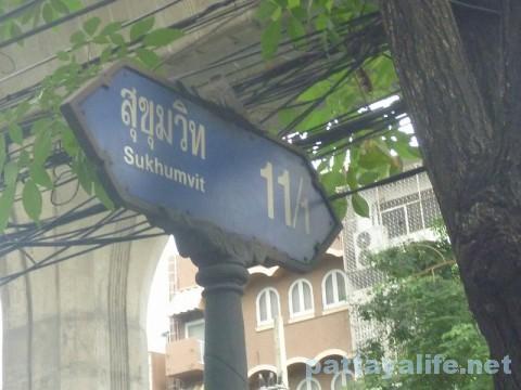 スクンビットソイ11標識
